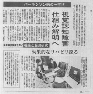 2020年12月17日(木)福井新聞
